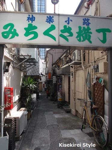神楽坂散策11