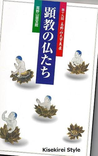 高野山 霊宝館1