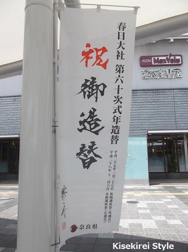 201505-kasuga1-6