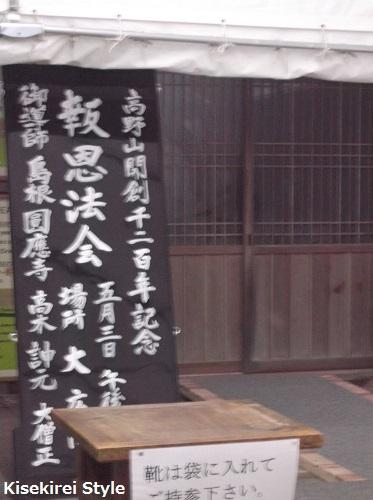 金剛峯寺・蟠龍庭夜間特別拝観10