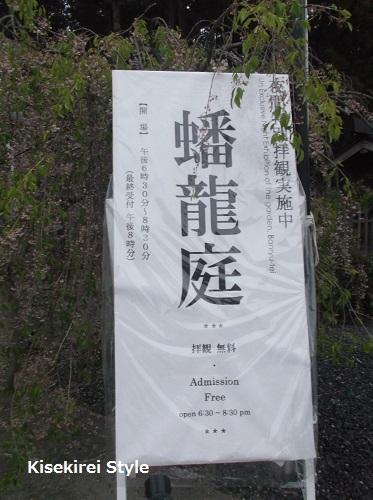 金剛峯寺・蟠龍庭夜間特別拝観2
