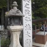 高野山奥之院~開創記念大法会奥之院正当庭儀大曼荼羅供が拝見できて幸せでした