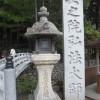東京から高野山にお得に行く方法