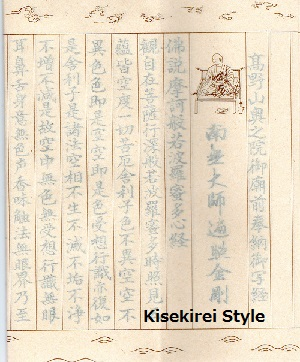 高野山写経用紙