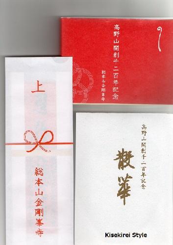 高野山開創1200年記念大法会参拝志納(献香料)記念品3