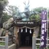 やっぱり龍が好き♡~江島神社・奥津宮&龍宮