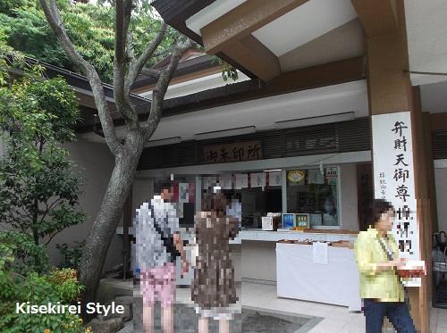 江島神社 辺津宮19