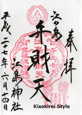 江島神社御朱印
