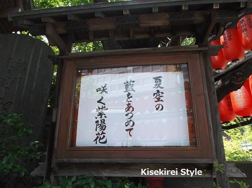 201506豊川稲荷東京別院2