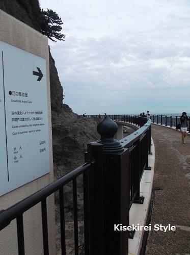 江の島岩屋1