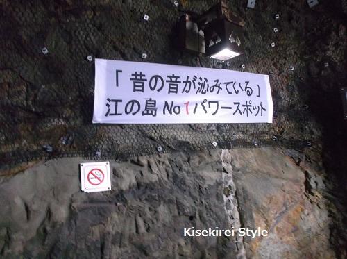 江の島岩屋3