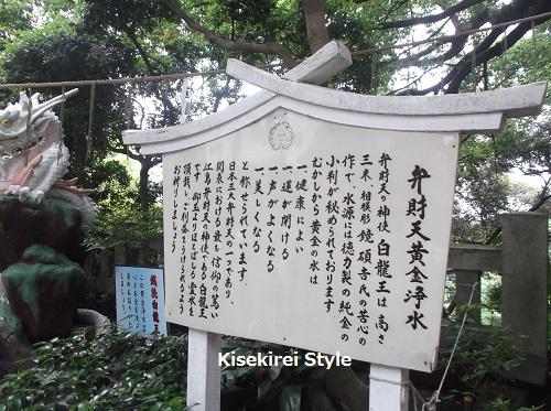 江島神社 辺津宮24