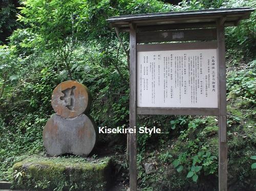 江島神社 辺津宮13