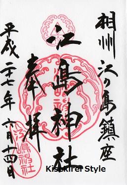 江島神社御朱印2