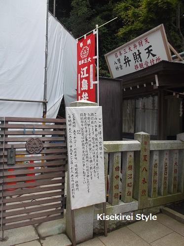 江島神社 辺津宮27