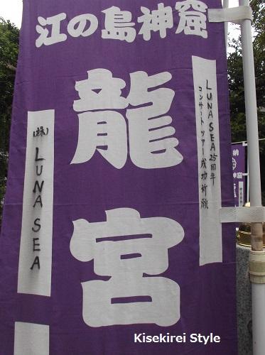 江島神社 奥津宮29