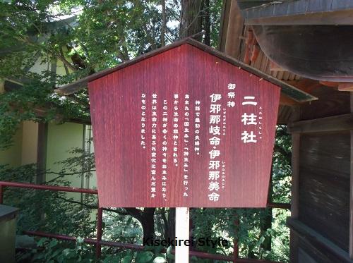 武蔵御嶽神社玉垣2