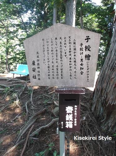 武蔵御嶽神社・産安社 17