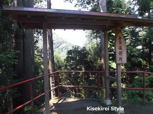 武蔵御嶽神社玉垣13