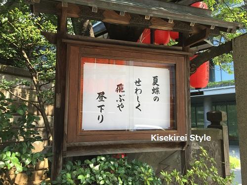 赤坂豊川稲荷20150702