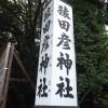 幸せの青い鈴~猿田彦神社