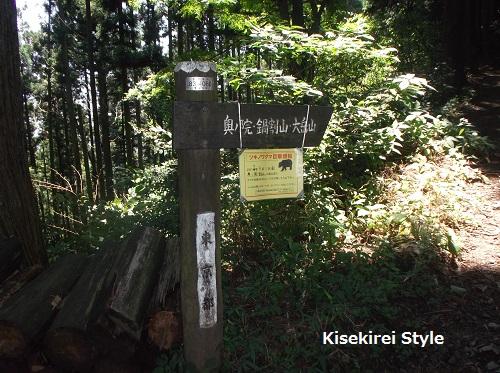 武蔵御嶽神社奥宮7