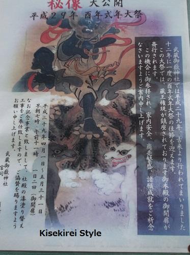 武蔵御嶽神社水16
