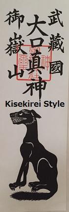 武蔵御嶽神社狼の護符