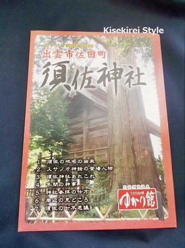 にほんばし島根館7