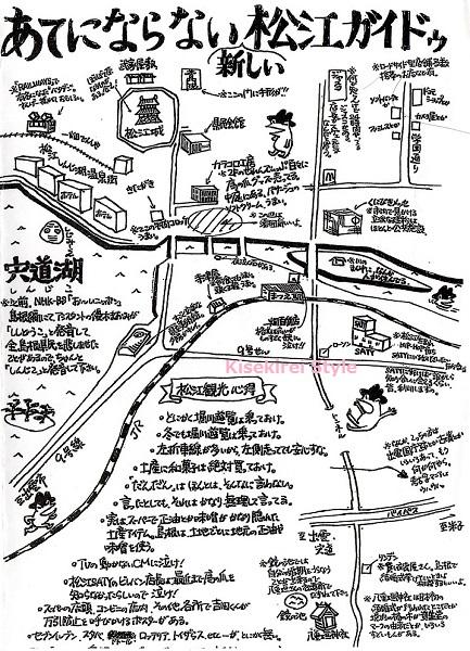 あてにならない新しい松江ガイド1