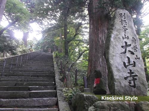 米子大山寺6