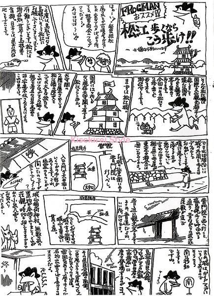 あてにならない新しい松江ガイド2