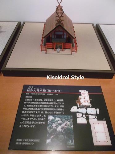 出雲古代歴史博物館12