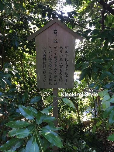 松江城山稲荷神社9