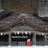 みさきは古来神であった~えびす様の総本社・美保神社に行ってきた