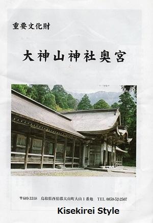 大神山神社奥宮パンフレット1