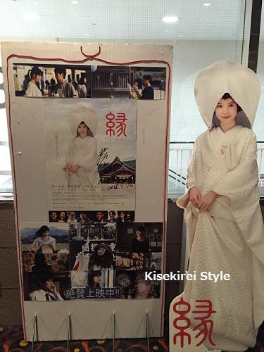縁(えにし)~THE BRIDE OF IZUMO~1