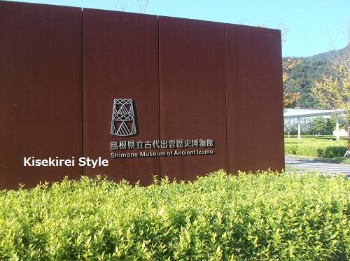 出雲古代歴史博物館1