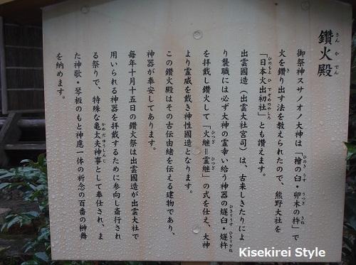 出雲熊野大社37