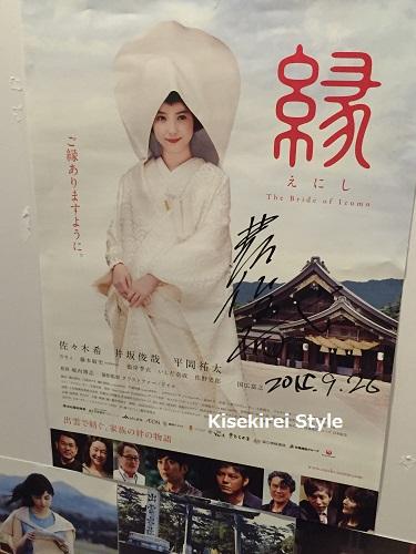 縁(えにし)~THE BRIDE OF IZUMO~2