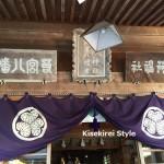 島根県/須佐神社と松江城山稲荷神社の御朱印