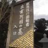 出雲大社の摂社末社【上宮・下の宮・大歳社】そして出雲阿国の墓に行ってみた