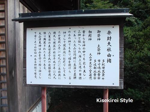 大神山神社奥宮15
