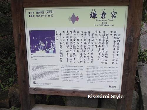 鎌倉宮10