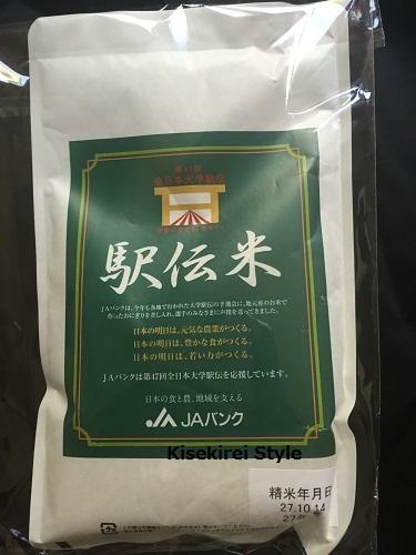 2015年11月伊勢神宮朔日参りつなぐ2