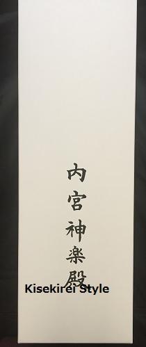 2015年11月伊勢神宮朔日参り内宮御神楽17