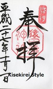 猿田彦神社御朱印20151101