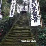 鎌倉三十三カ所観音霊場めぐり【第一番 杉本寺】