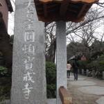 鎌倉三十三カ所観音霊場めぐり【第二番 宝戒寺】