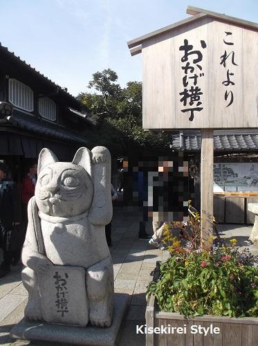 2015年11月伊勢神宮朔日参りおかげ横丁10-1